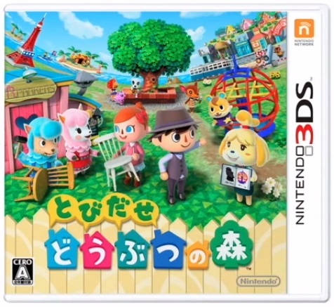 animal_crossing_3ds_box_art_japan