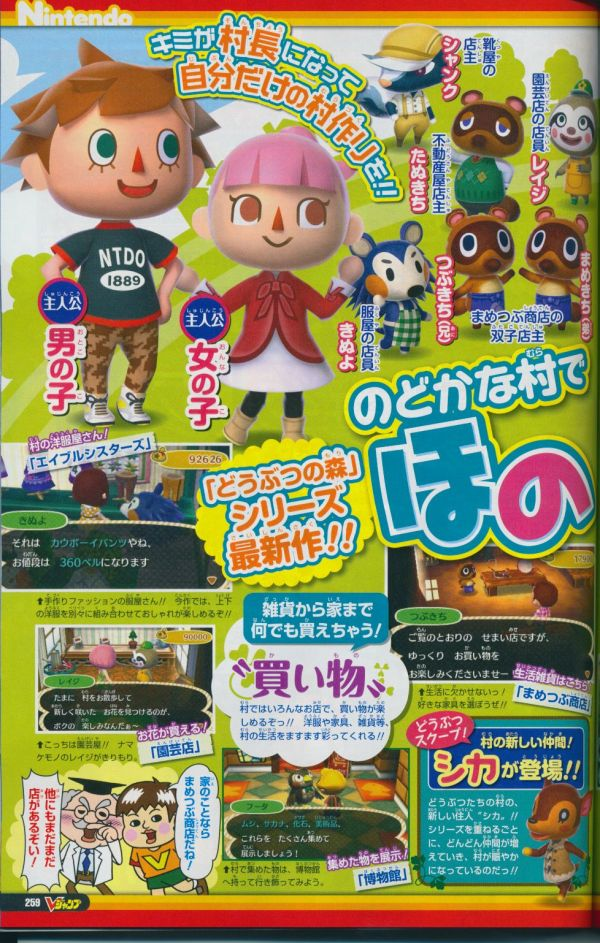 animal_crossing_3ds_scan