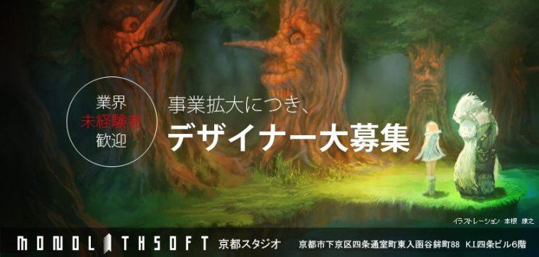 monolith_soft_nintendo_3ds