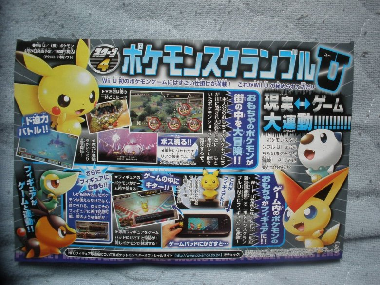 corocoro_pokemon_nfc_scan