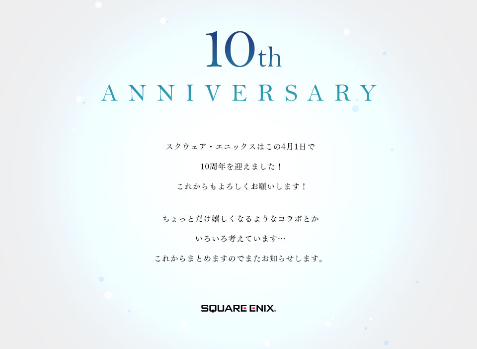 Square Enix Has Launched 10th Anniversary Teaser Site My