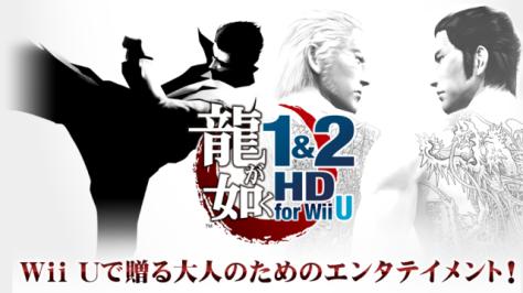 yakuza 1 and 2 wii u