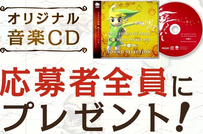 wind_waker_soundtrack_japan