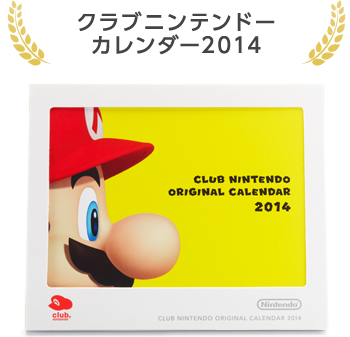 japanese_club_nintendo_platinum_calendar