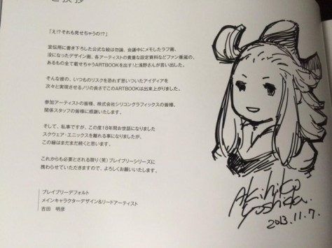 bravely_default_akihiko_yoshida_message