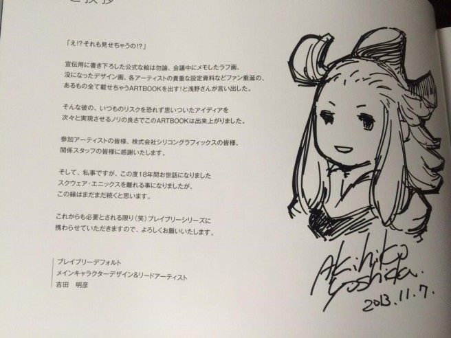 bravely_default_akihiko_yoshida_message