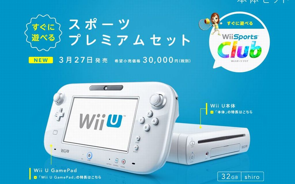 wii_u_wii_sports_club_bundle