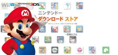 magasin numérique pour les jeux Nintendo 3DS et Wii U sur Amazon Japan dans Nintendo