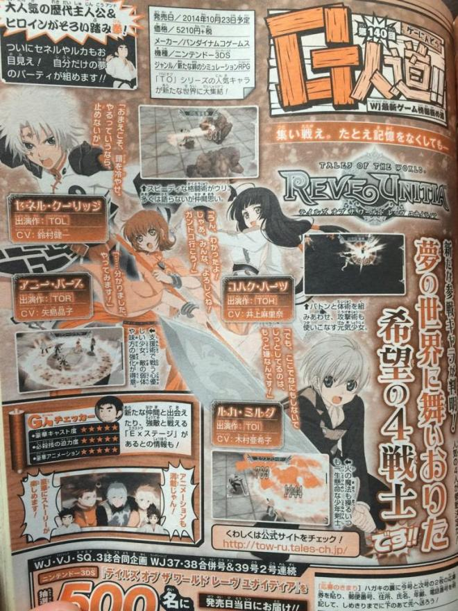tales-of-the-world-famitsu-scan-1