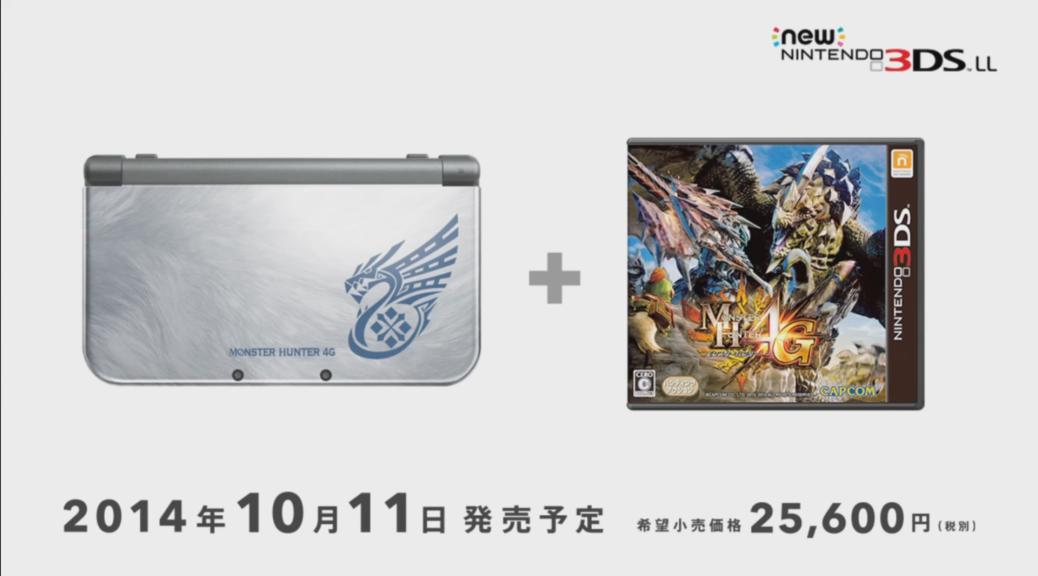 Vidéo pour présenter la Nouvelle Nintendo 3DS  dans Actualités