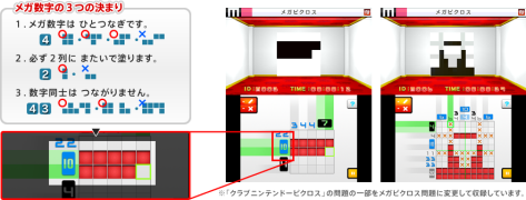 picross_3ds_platinum_members