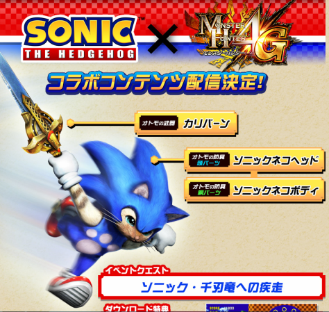 sonic_monster_hunter_4_ultimate