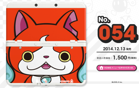 yokai_watch_2_new_nintendo_3ds_faceplate
