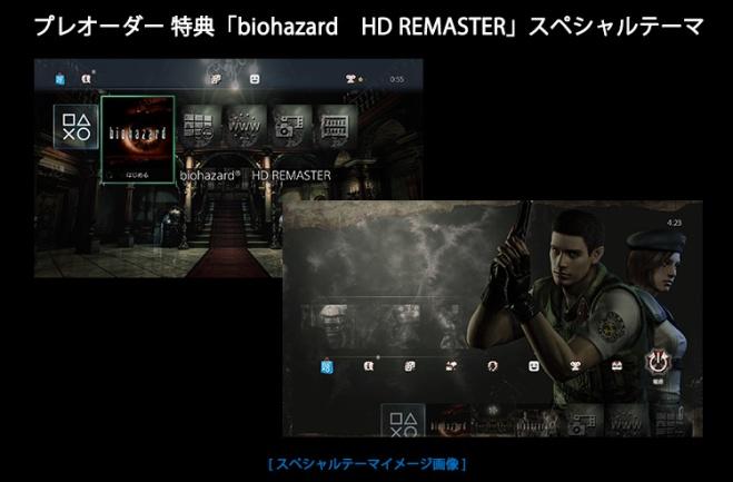 resident_evil_zero_ps4_dashboard