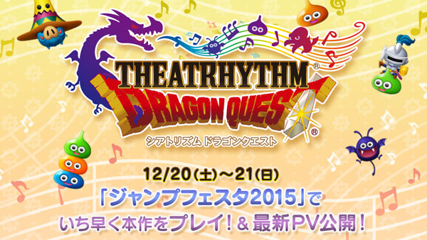 Theatrhythm_dragon_quest_3ds
