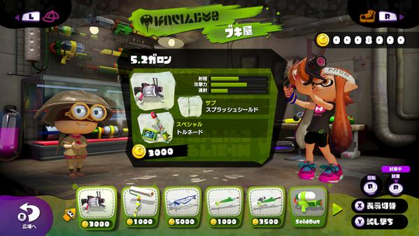 splatoon_weapon_shop_screen