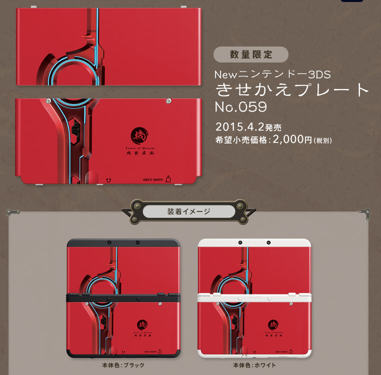 Xenoblade Chronicles 3D Faceplates Now Available For Pre-order On Nintendo UK Store