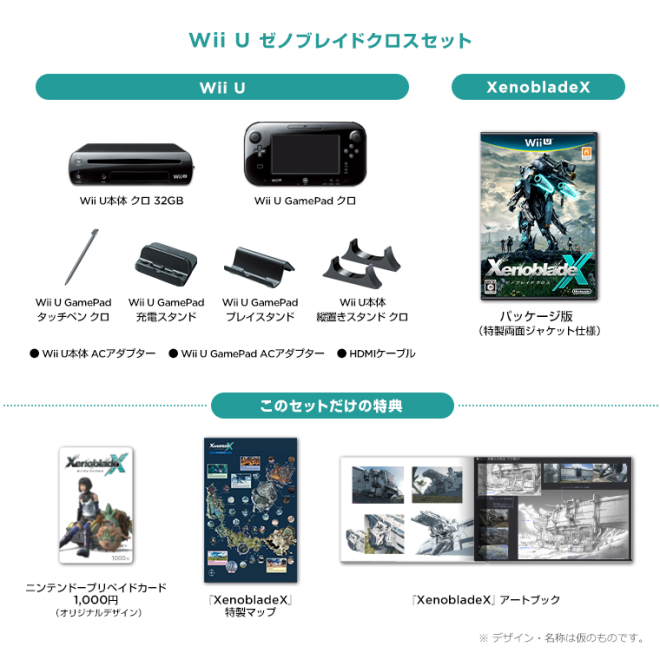xenoblade_chronicles_x_wii_u_bundle_contents