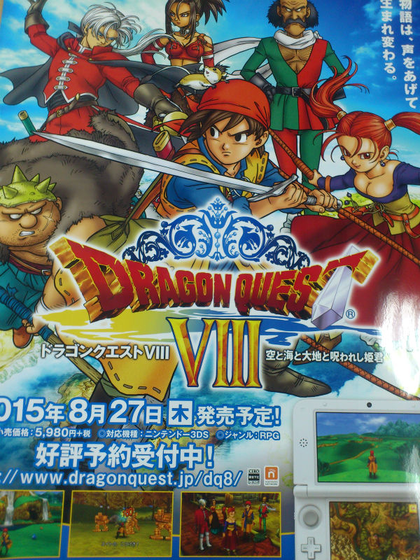 dragon_quest_poster