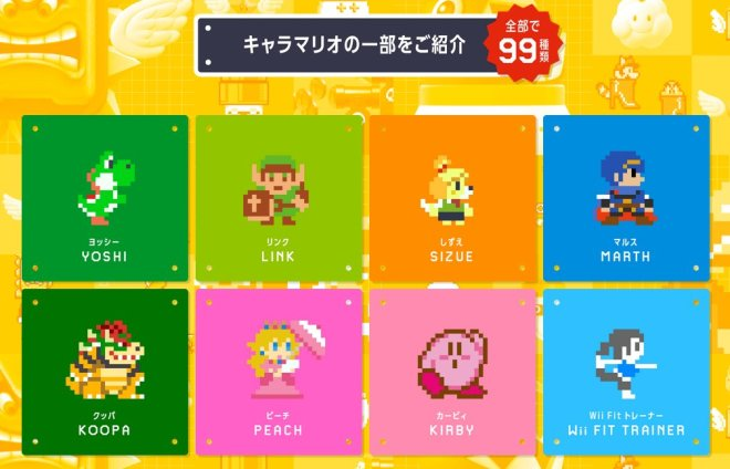 super_mario_maker_amiibo_costumes