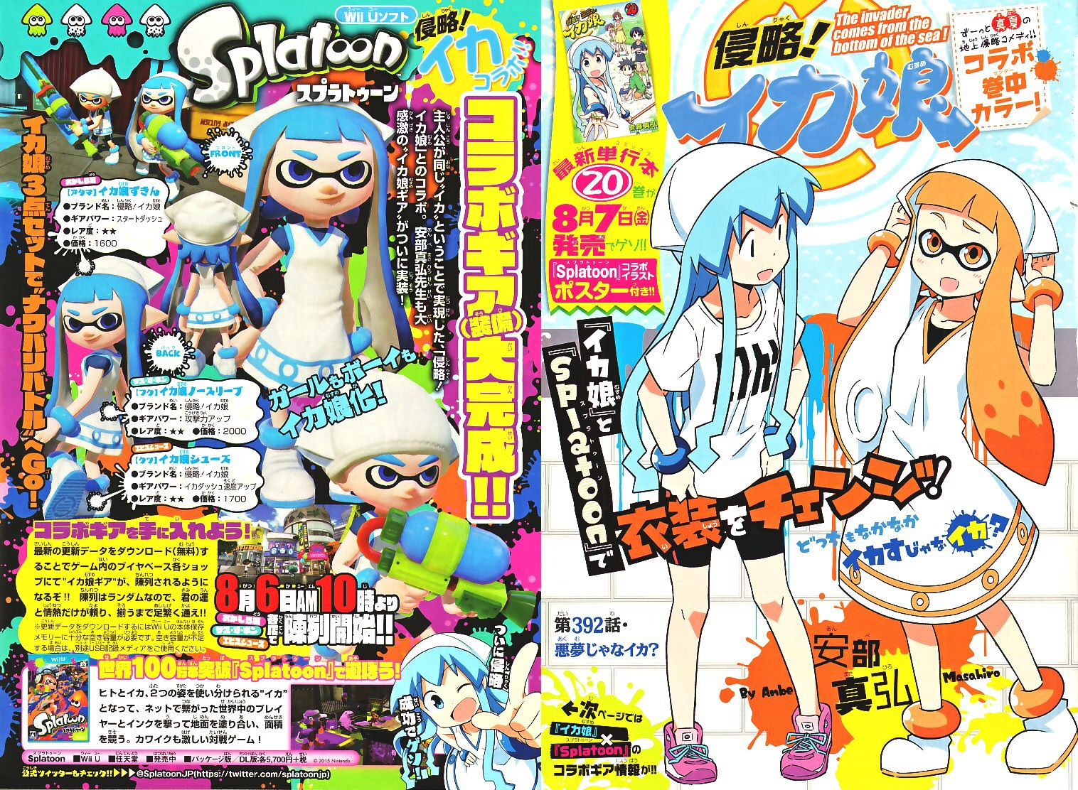 Here S The Ika Musume Squid Girl Outfit In Splatoon My
