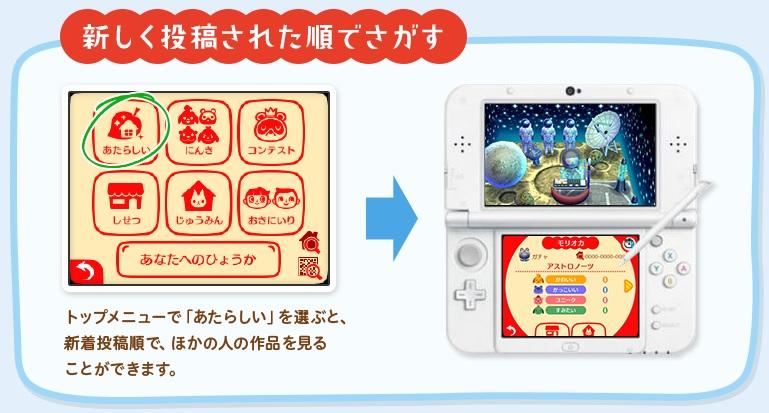 Animal Crossing Happy Home Designer To Get Sharing Function My Nintendo News