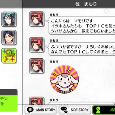 Genei Ibun Roku Screenshot 2