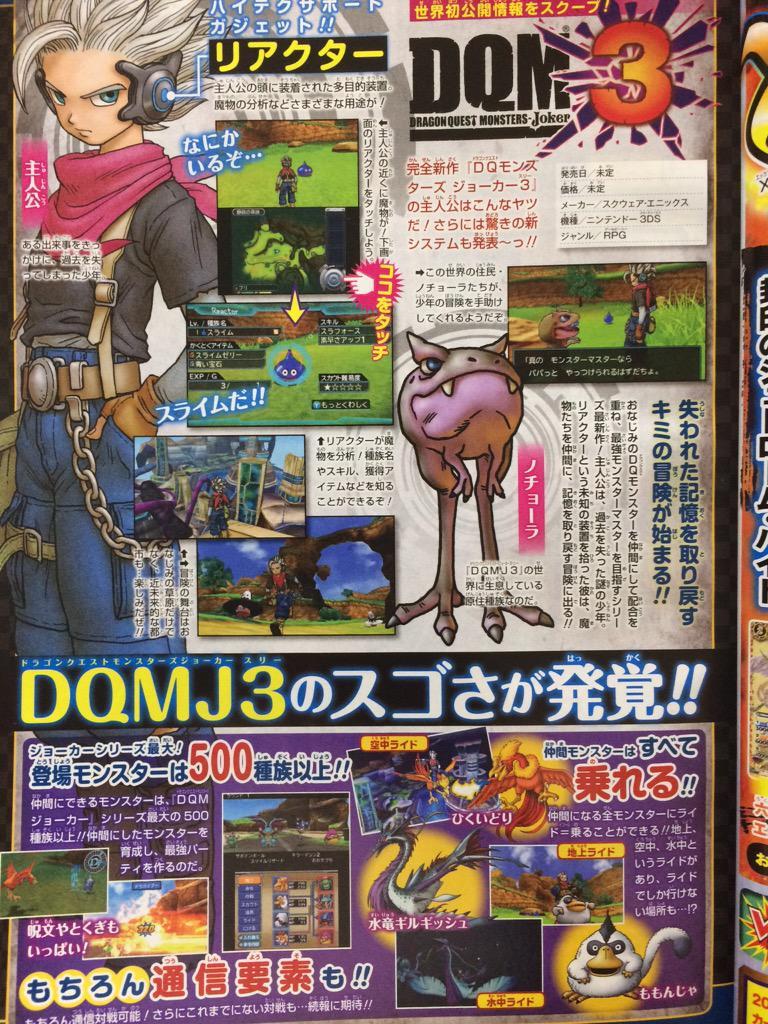 jump-magazine-dragonquest
