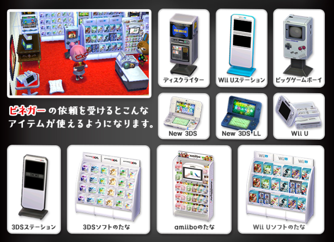 animal_crossing_happy_home_desginers_game_store.png
