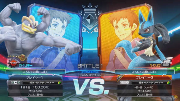 Pokken_Tournament_vs_Screen