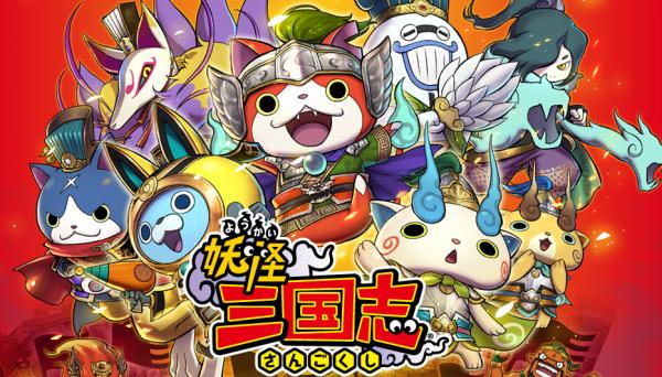 yo-kai sangokushi title
