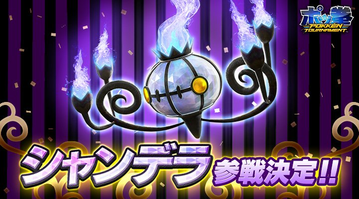 Video: Check Out Some More Pokkén Tournament ChandelureGameplay