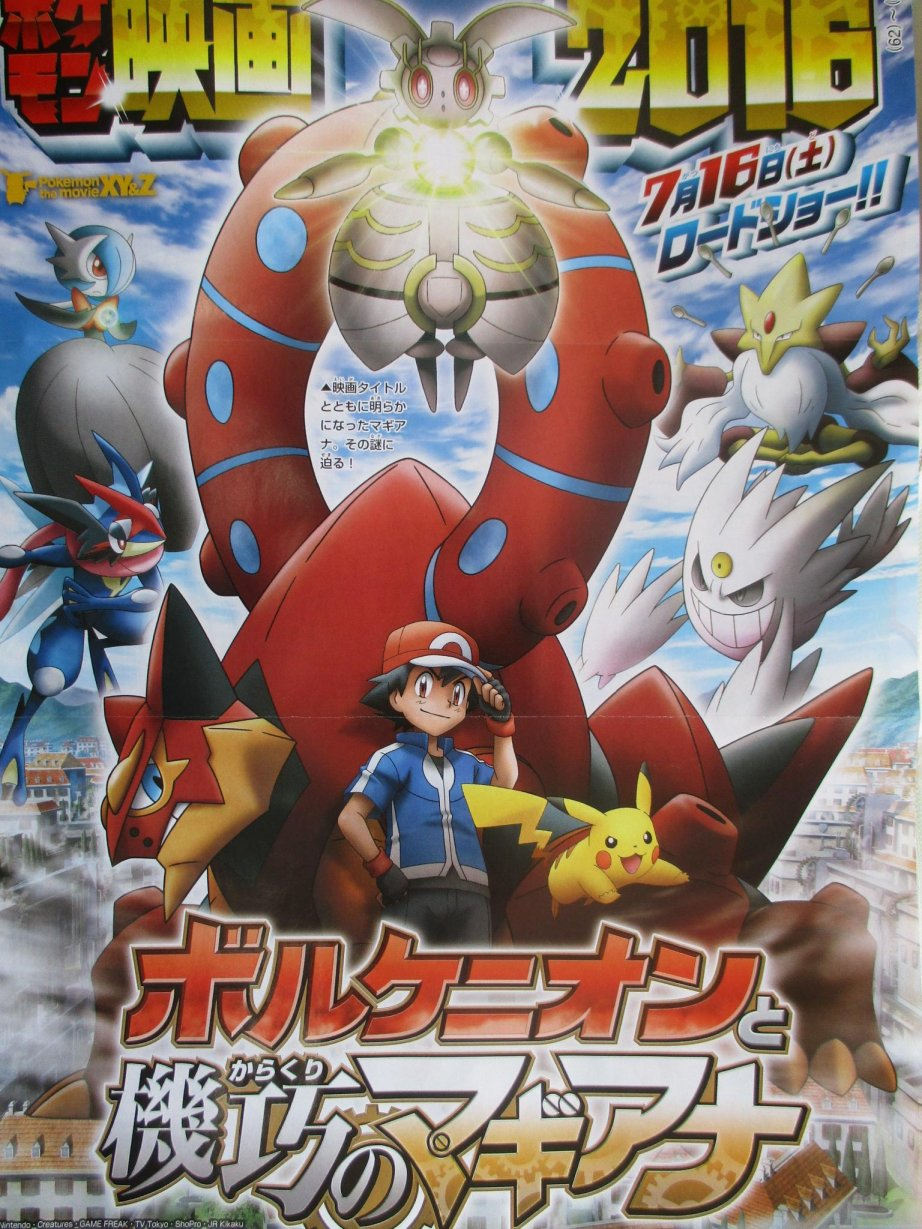 Here's The Awesome New Poster For The Upcoming PokemonMovie