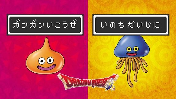 Japan: Next Splatfest Is Dragon Quest Themed