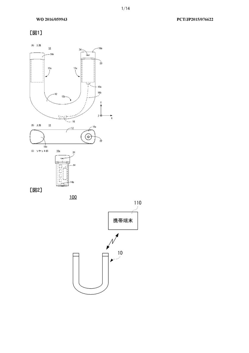 nintendo_patent.png?w=840