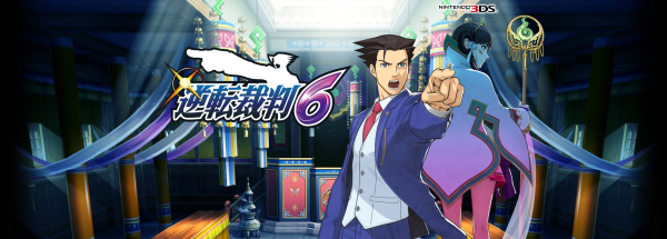 ace_attorney_6_banner