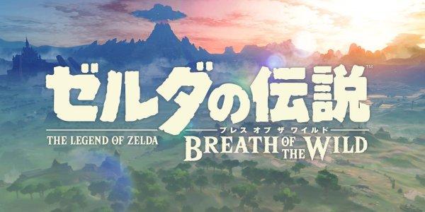 zelda_breath_of_the_wild_japan_logo