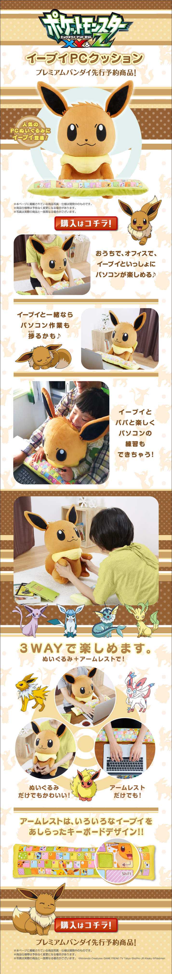 Check Out This Cute Pok�mon Eevee Plush With Keyboard Rest