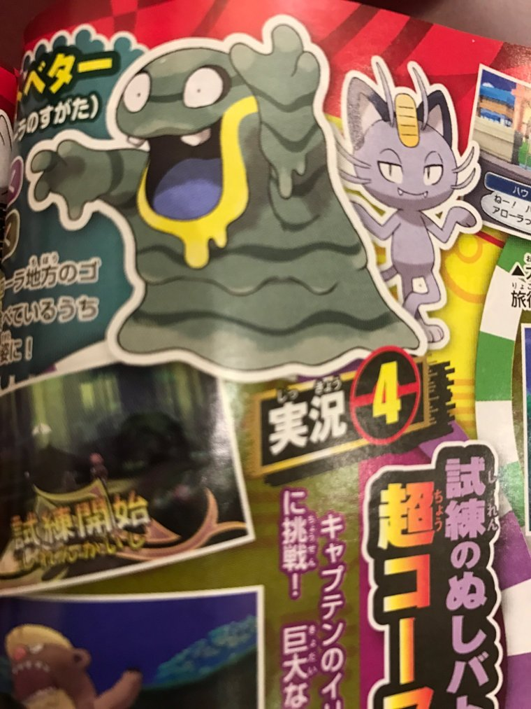 CoroCoro Leaks And Shows New Alolan Pokémon