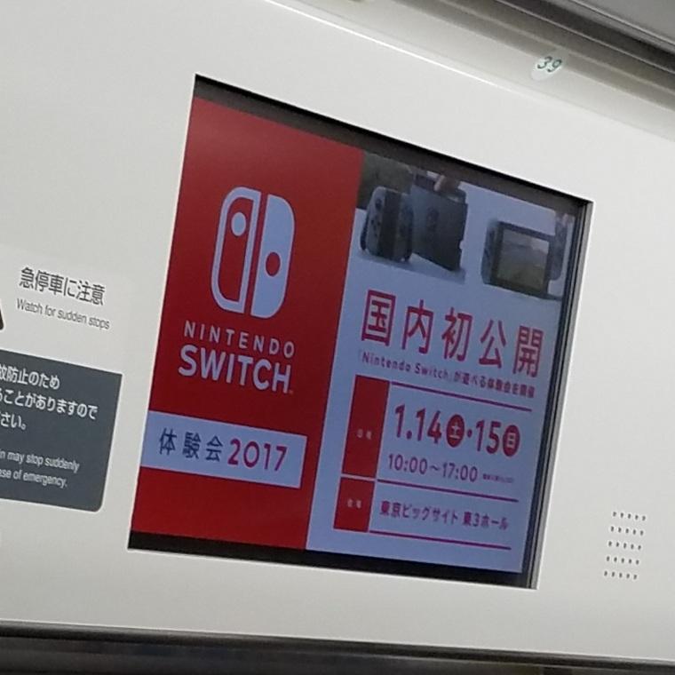 switch_japan_ad