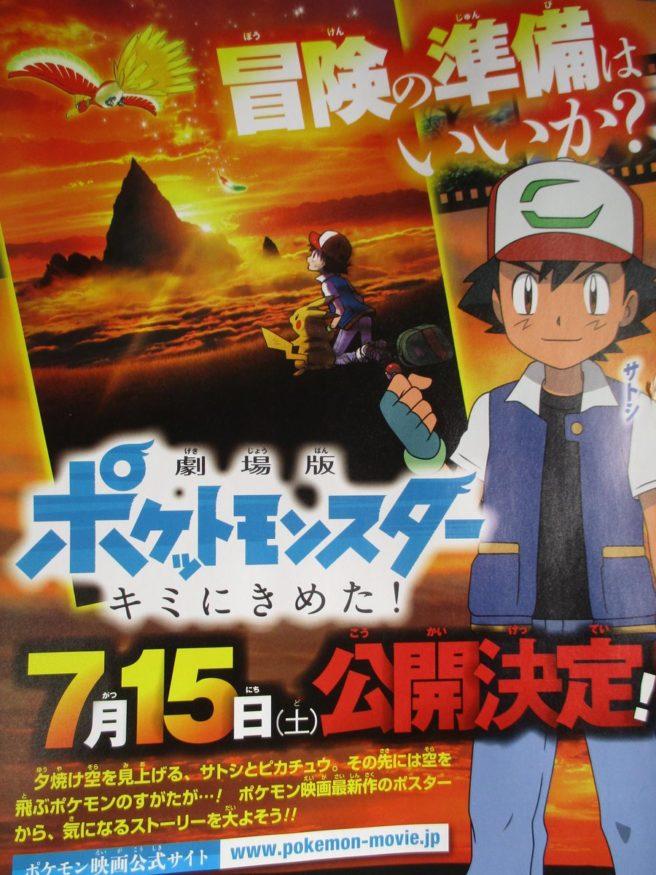 pokemon_movie