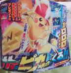 CoroCoro: Ash Hat Pikachu Movie Distribution Revealed