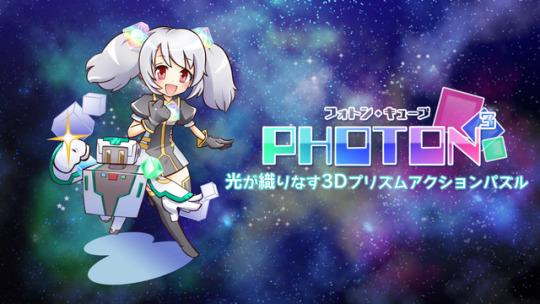 photon3_small