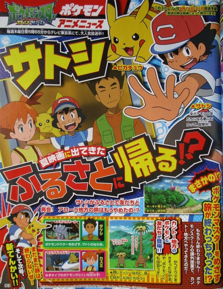 brock_misty_anime_scan