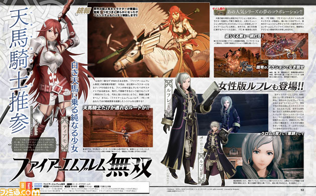 famitsu_fire_emblem_warriors