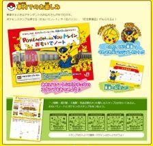 Pikachu_train3
