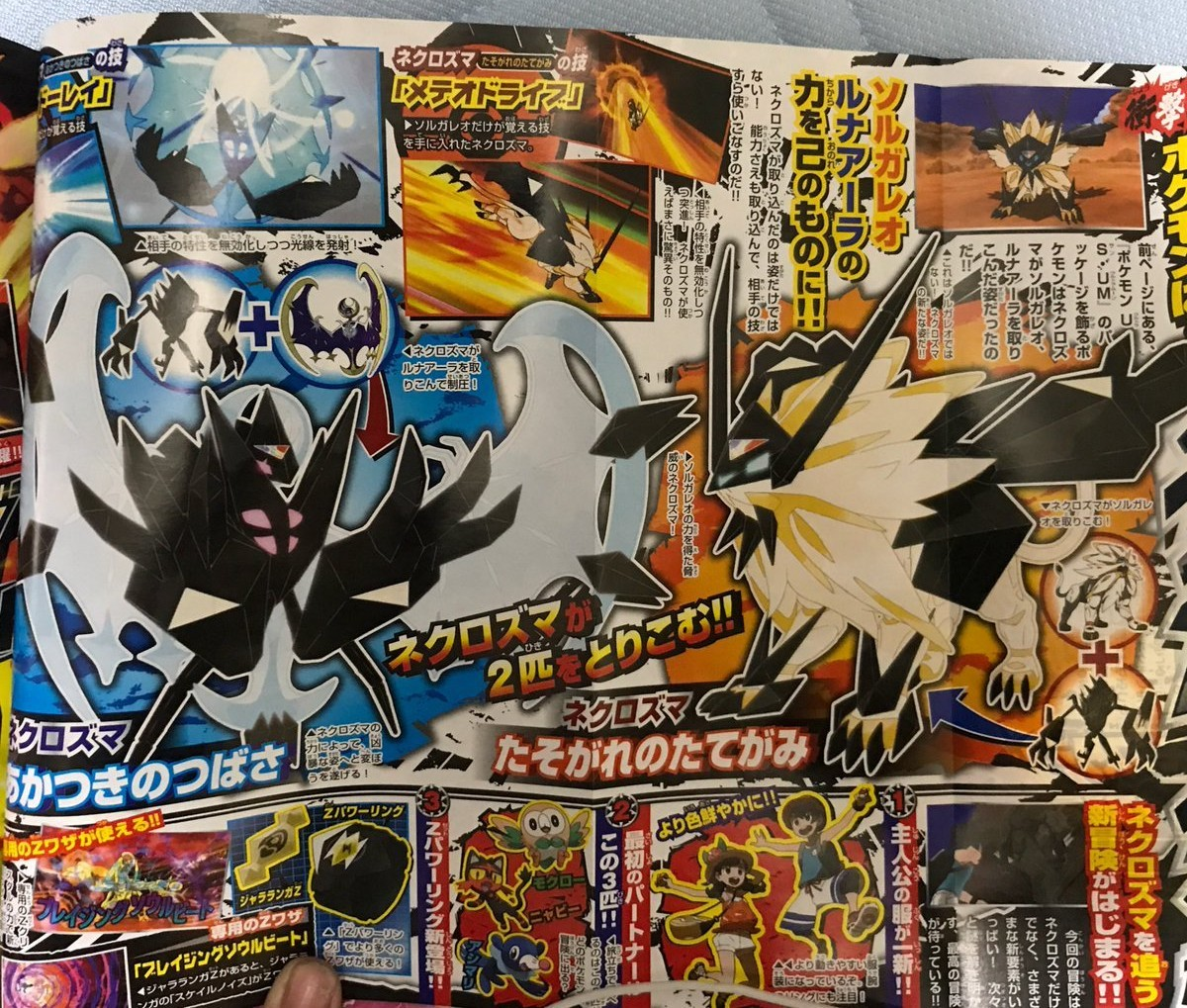 CoroCoro unveils more info on Solgaleo and Lunala's new forms