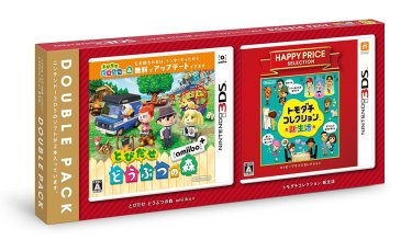 3ds_double_pack_1