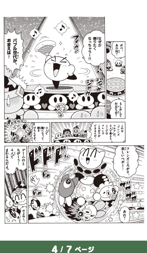 kirby_comic_4
