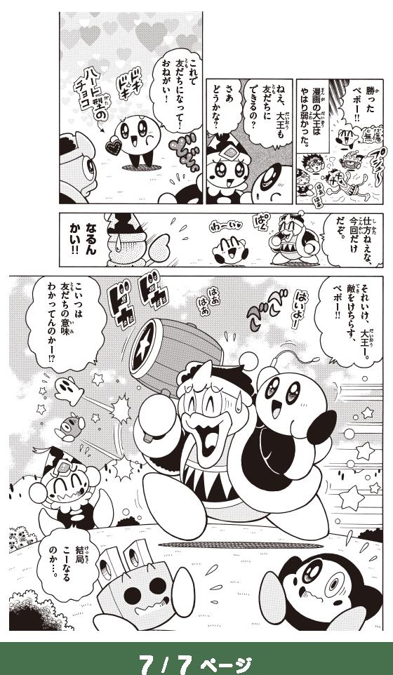 kirby_comic_7